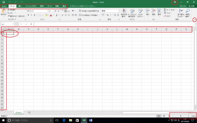 マイクロソフトエクセルの画面構成