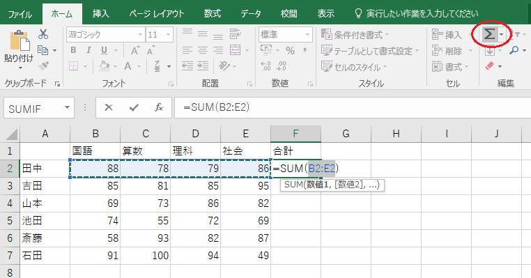 合計を計算するオートサム関数